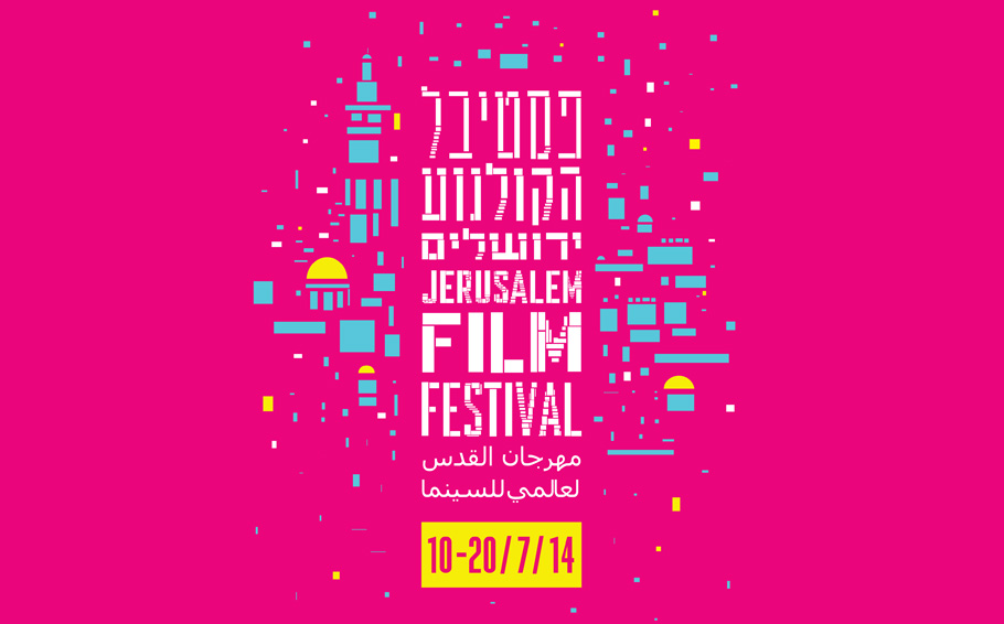 RPG OKC at Jerusalem Film Festival
