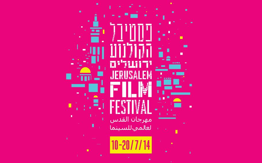 RPG OKC at Jerusalem Film Festival